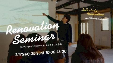 【2/17~25】リノベーションセミナー&スケルトン見学会@大阪・交野
