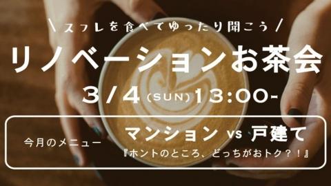 3/4(sun) カフェで行うリノベセミナー『リノベーションお茶会』 マンションvs戸建て