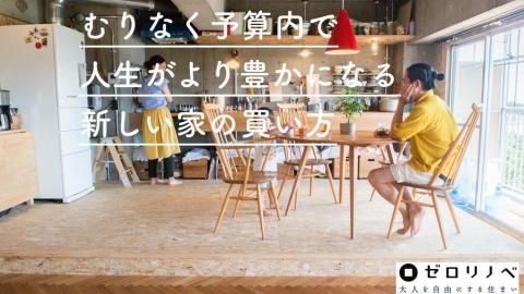 【 3/3 (土)】開催!小さいリスクで家を買う方法とは? @ 東急東横線「都立大学」