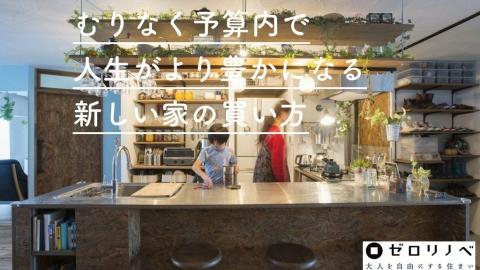 【 3/4 ( 日)】開催!小さいリスクで家を買う方法とは? @ 山手線・南北線 駒込