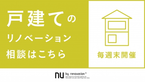 【2/24(土)25(日) in恵比寿】戸建のリノベーション相談はこちら