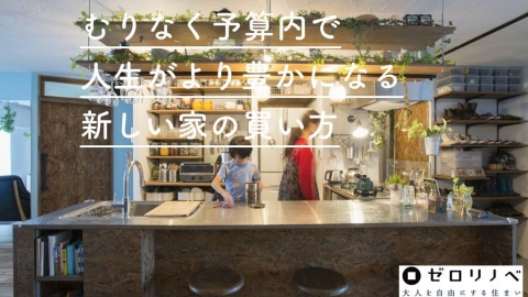 【 2/25 ( 日)】開催!小さいリスクで家を買う方法とは? @ 山手線・南北線 駒込