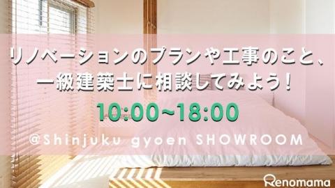 【@新宿御苑前】3/24(土)25(日)一級建築士による、リノベプラン相談会