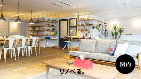 【4/22 in横浜関内】1点モノの間取りの作り方とは?実例から学ぶ『住宅購入+リノベーション』設計セミナー