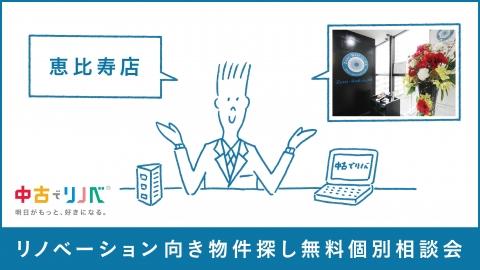 【3/17(土)18(日)  in恵比寿】リノベーション向き物件探し無料個別相談会