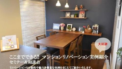 【名古屋コンサルティングサロン】ここまでできる!マンションリノベーションセミナー