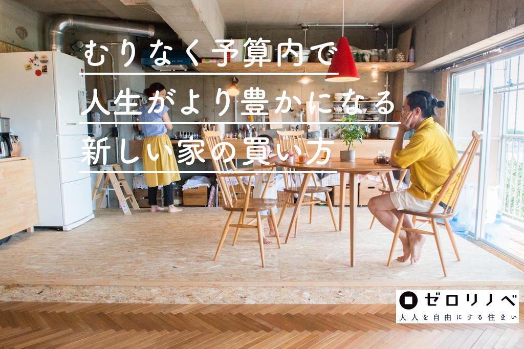 【 3/17 (土)】開催!小さいリスクで家を買う方法とは? @ 東急東横線「都立大学」