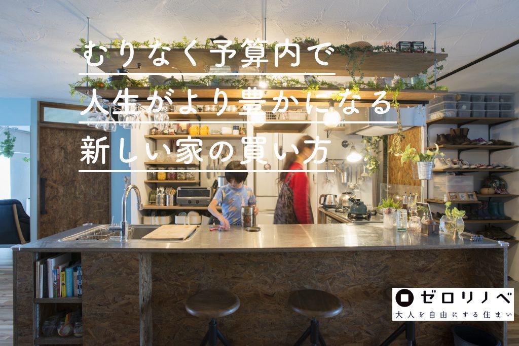 【 3/21 (水曜祝日)】開催!小さいリスクで家を買う方法とは? @ 山手線・南北線 駒込