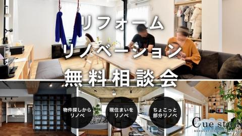 3/16~3/22 リフォーム・リノベーション無料相談会(個別)