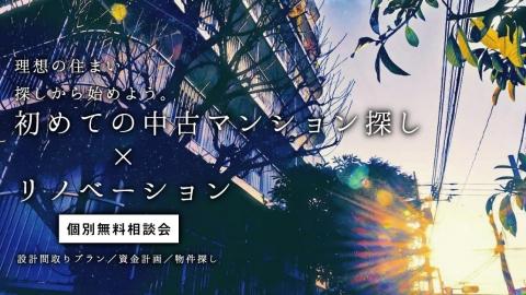 3/16~3/22 中古マンション探し×リノベーション相談会(個別無料)