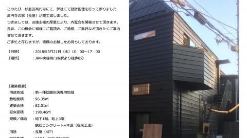 3月21日(水)「高円寺の賃貸併用住宅」内覧会を開催します。