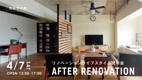 Open House 4/7ライフスタイル見学会-after renovation-