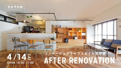 Open House 4/14ライフスタイル見学会-after renovation-