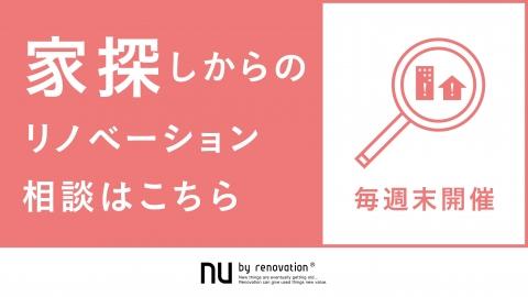 【3/24(土)25(日)  in恵比寿】家探しからのリノベーション相談はこちら