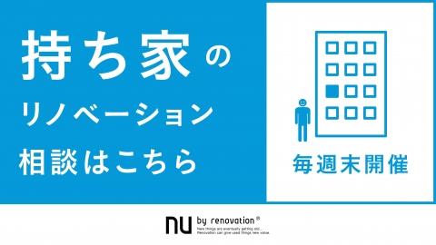 【3/24(土)25(日) in恵比寿】持ち家のリノベーション相談はこちら