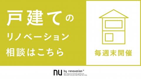 【3/24(土)25(日) in恵比寿】戸建のリノベーション相談はこちら