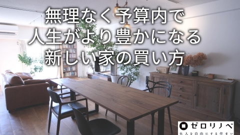 【 3/25 (日)】開催!小さいリスクで家を買う方法とは? @ 山手線・南北線 駒込