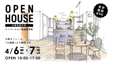 OPEN HOUSE!リノベーション完成見学会@豊中市