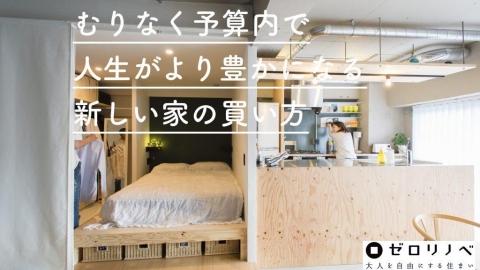 【 4/14 (土)】開催!小さいリスクで家を買う方法とは? @ 山手線・南北線 駒込