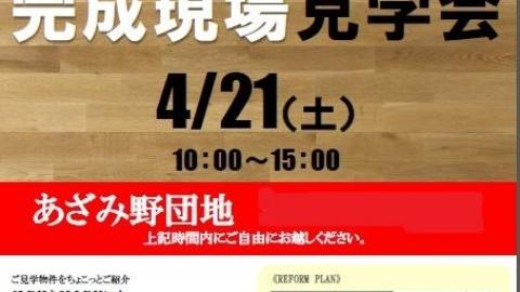 <あざみ野> 築36年 団地リノベーション完成見学会