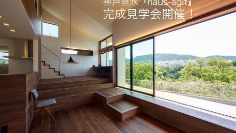 兵庫・神戸 建築家と建てる家『haus-agit』完成見学会