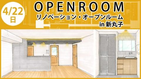 空間社リノベーション・オープンルーム in 新丸子