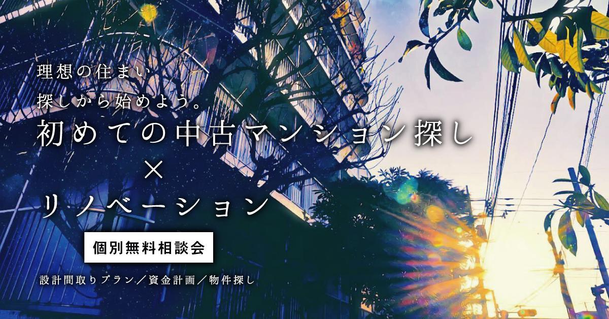 4/13~4/19 中古マンション探し×リノベーション相談会(個別無料)