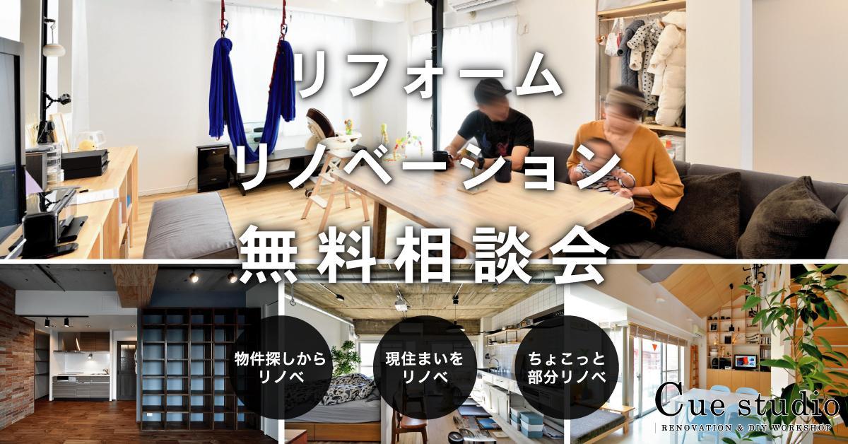 4/13~4/19 リフォーム・リノベーション無料相談会(個別)