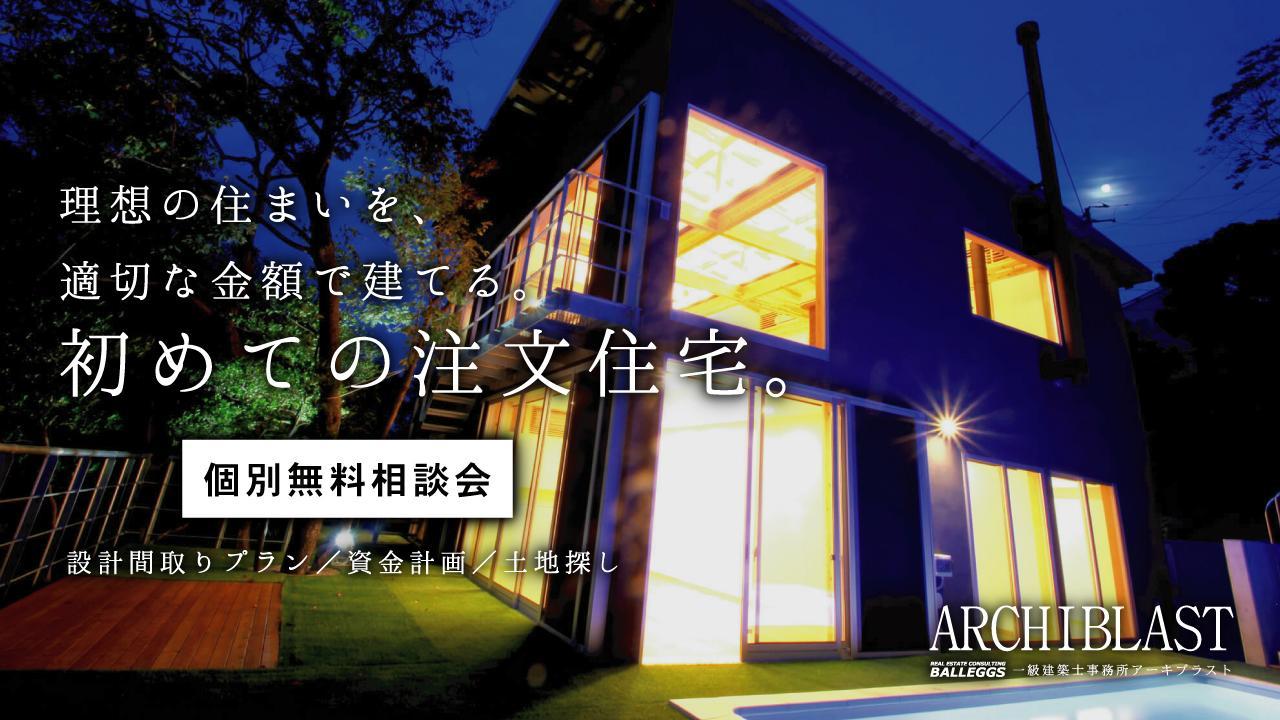 4/13-4/19 初めての注文住宅相談会
