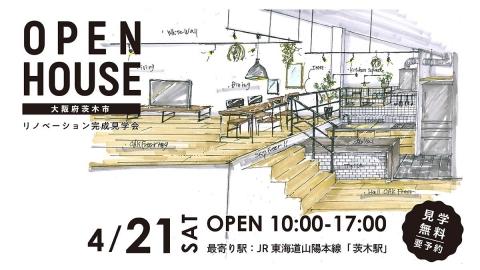 OPEN HOUSE!中古リノベ見学会@茨木