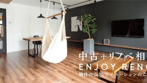 中古+リノベ相談会@北堀江