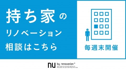 【4/21(土)22(日) in恵比寿】持ち家のリノベーション相談はこちら