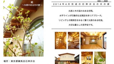 練馬区石神井台の木の家見学会 * 2018.05.13(日)