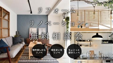 4/20~4/26 リフォーム・リノベーション無料相談会(個別)