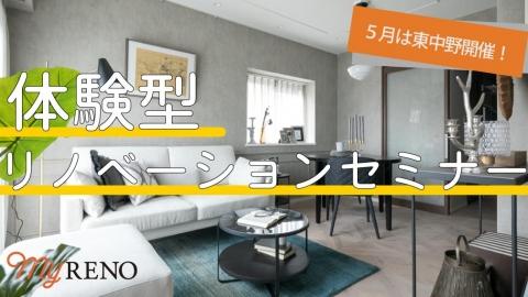【5月】リノベーションしたお家で体験型セミナー【東中野開催】