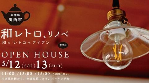 5/12(sat)・13(sun) 戸建てオープンハウス@兵庫県川西市
