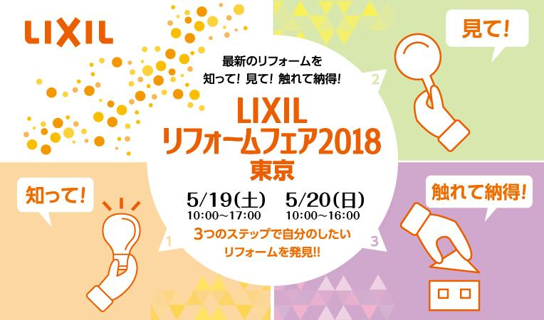 LIXILリフォームフェア2018
