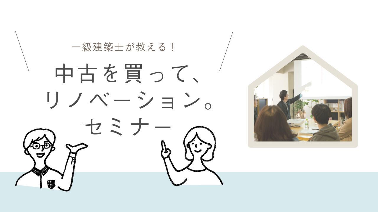 【いよいよ明日開催!残1組】一級建築士が教える!中古を買って、リノベーション。セミナー Vol.31