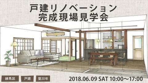 6/9(土)練馬区 スタイル工房 戸建リノベーション完成現場見学会開催!