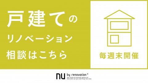 【5/26(土)27(日)  in恵比寿】戸建のリノベーション相談はこちら
