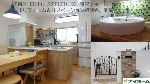 LIXIL藤沢ショールーム 『リフォーム&リノベーション相談会』開催