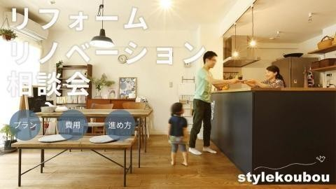 【浜田山店】リフォーム・リノベーション相談会