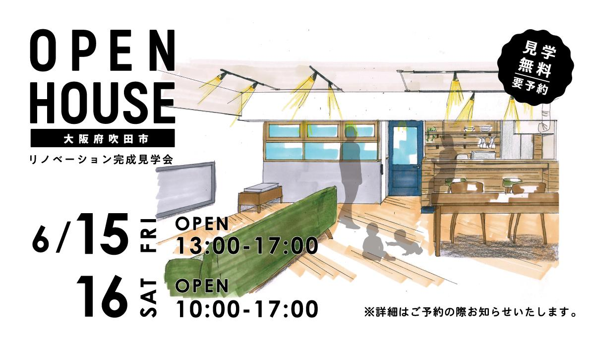 OPEN HOUSE!中古リノベ見学会@吹田市
