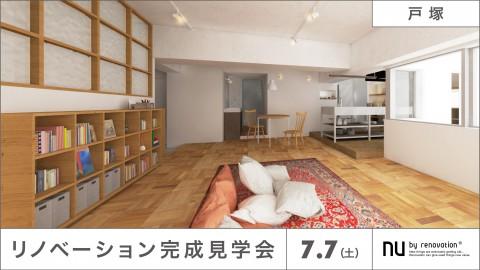 【戸塚】7/7(土)限定! リノベーション完成見学会