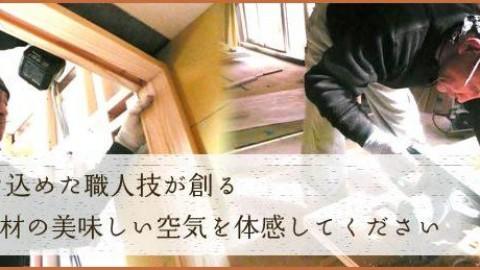 """7月8日(日) 職人技発表会~オープンハウス~ """"お父さんが伐った木の二世帯住宅"""""""