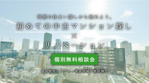 6/18~6/23 中古マンション探し×リノベーション相談会(個別無料)
