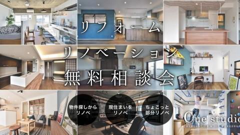 6/18~6/23 リフォーム・リノベーション無料相談会(個別)