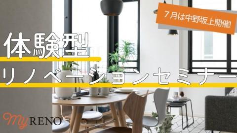 【7月】リノベーションしたお家で体験型セミナー【中野坂上開催】