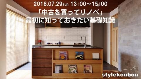 7/29(日)スタイル工房リノベーションギャラリー 「中古を買ってリノベ」最初に知っておきたい基礎知識セミナー