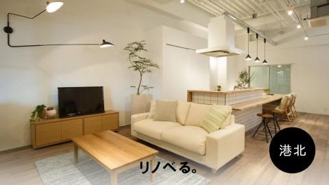 【7/22 in横浜港北ニュータウン】《0~3才児の》 パパとママのためのリノベーション超基礎講座
